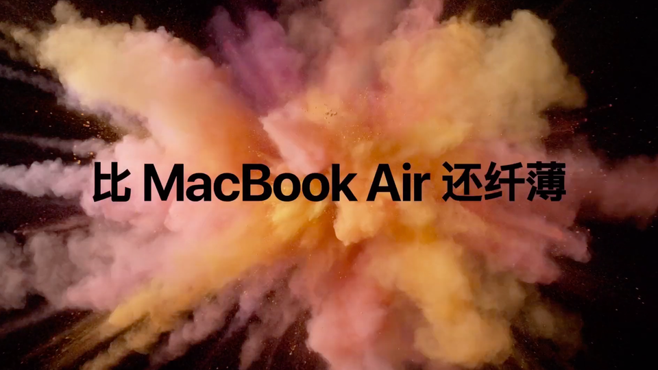 """Apple - MacBook Pro China """"So Much to Touch"""""""