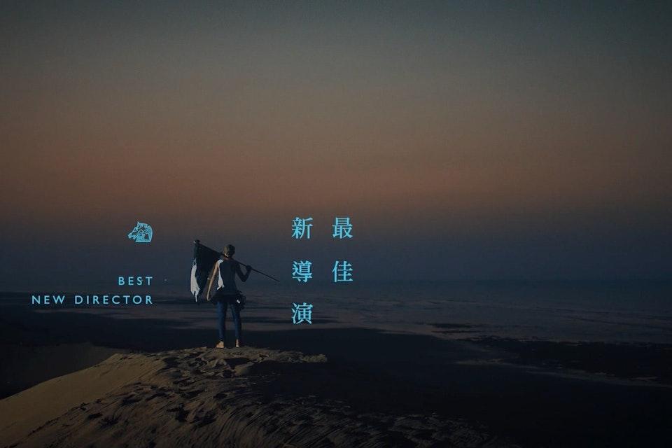 金馬56【最佳新導演_Best New Director】 -