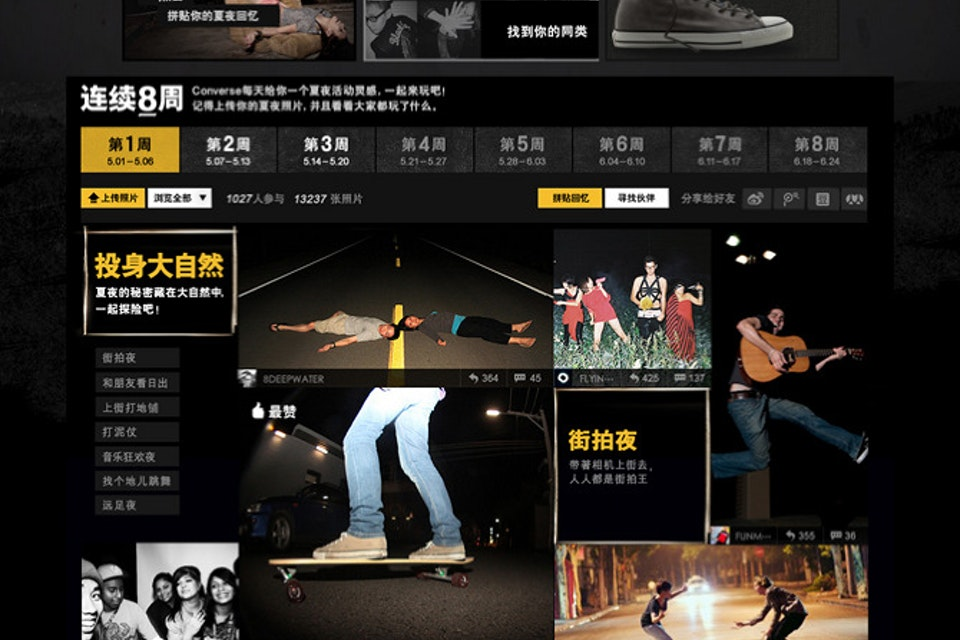 Converse 中国 - Sleepless Summer Converse_Summer