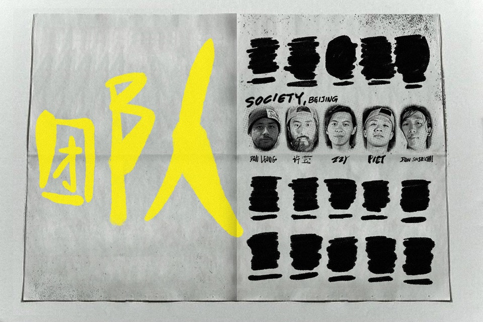 Converse x Thrasher KOTR 中国 KOTR_02