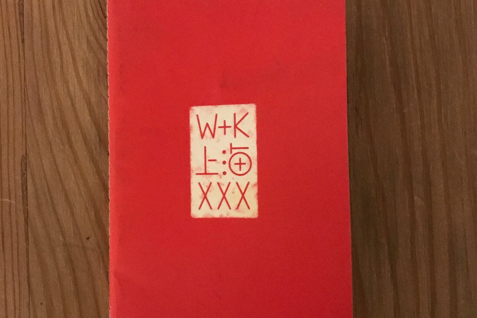 W+K 上海 - XXX 00