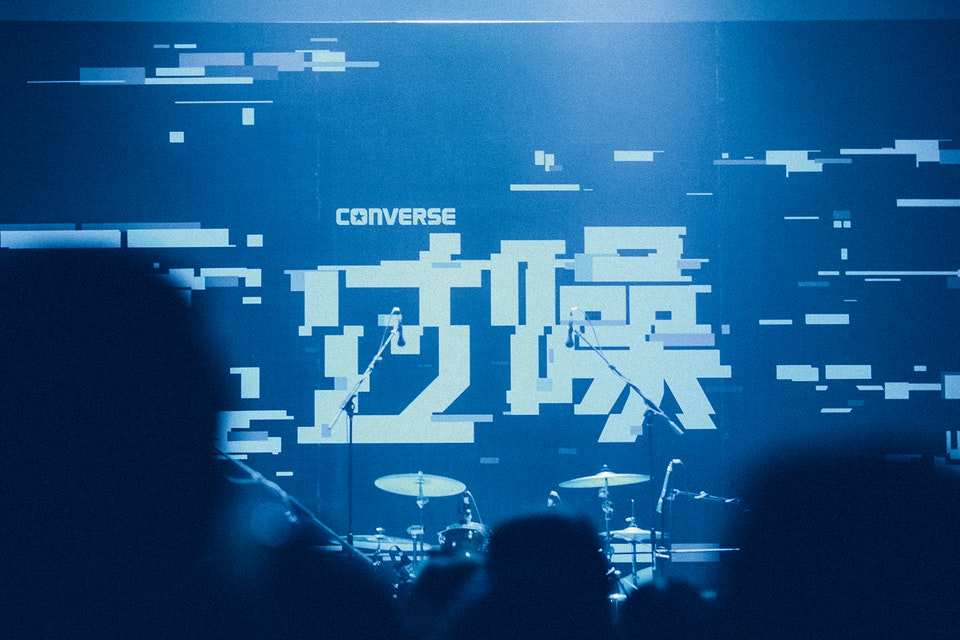 Converse - AOD (Acts of Disruption) stage