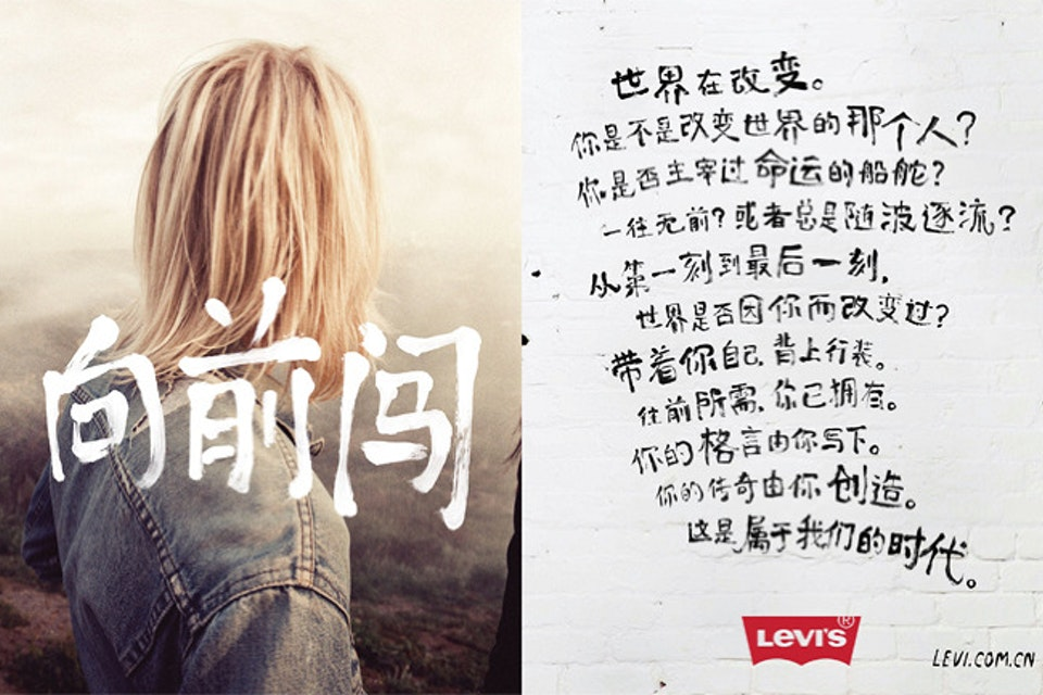 Levis - Go Forth (Global) Print (China)