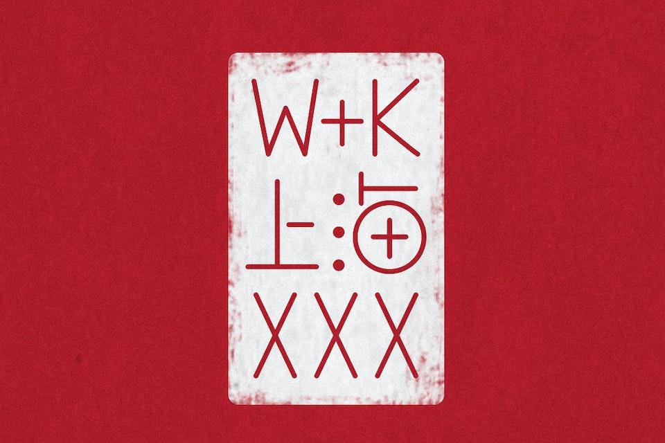 Horses & Mules - W+K 上海 - XXX