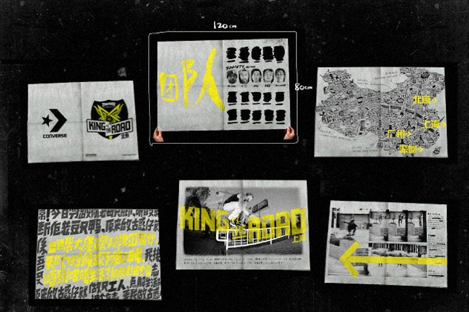 Converse x Thrasher KOTR 中国 KOTR_07