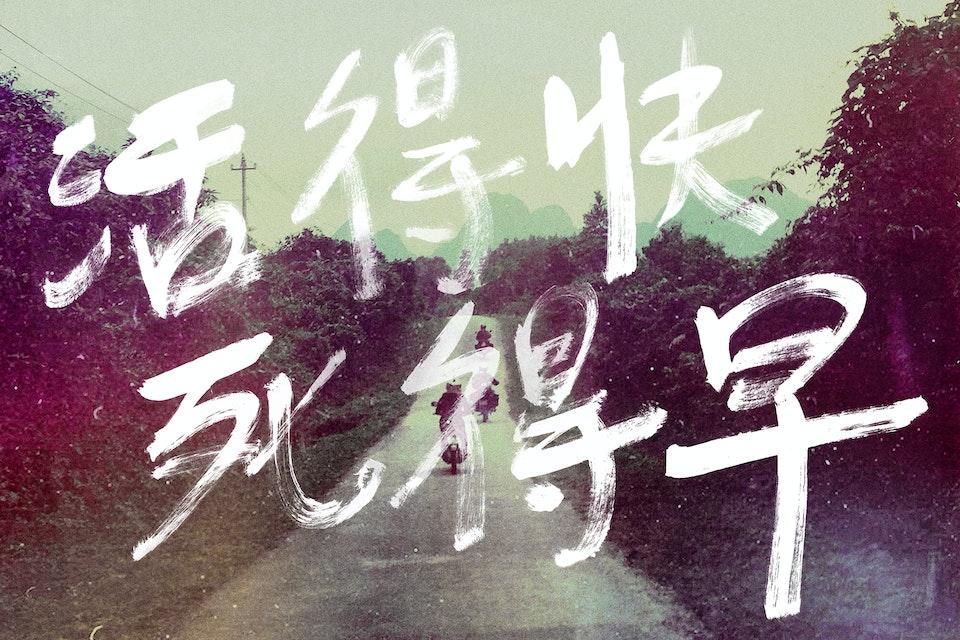 Oil + Ink 油+墨 2014 Live-Free