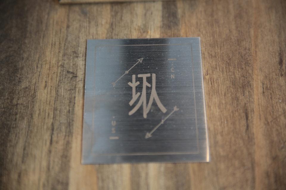 Oil+Ink 上海 2014 26-metal-6E5A0070_o