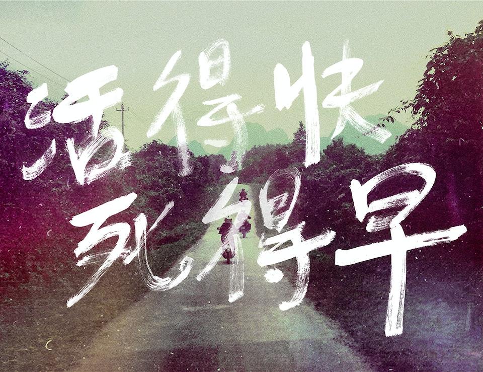 Oil+Ink 上海 2014 Gerber_Wan-Free