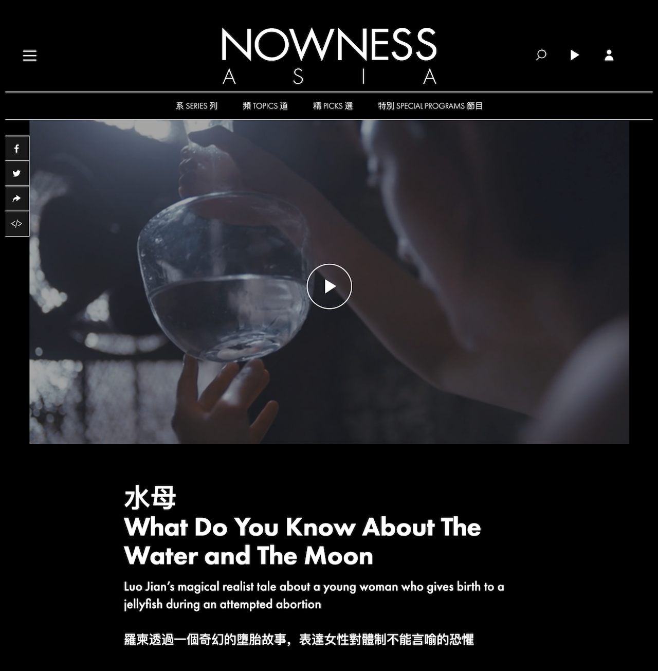 NOWNESS ASIA launches with Luo Jian's short 水母 'What Do You Know About The Water and The Moon'