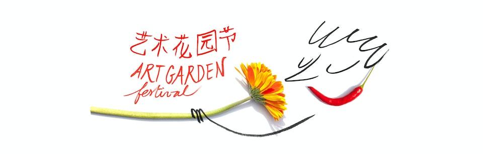 web_art_garden_1 -