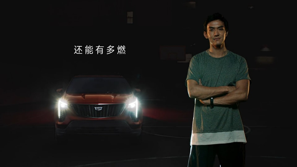 Cadillac XT4 Teaser Basketball