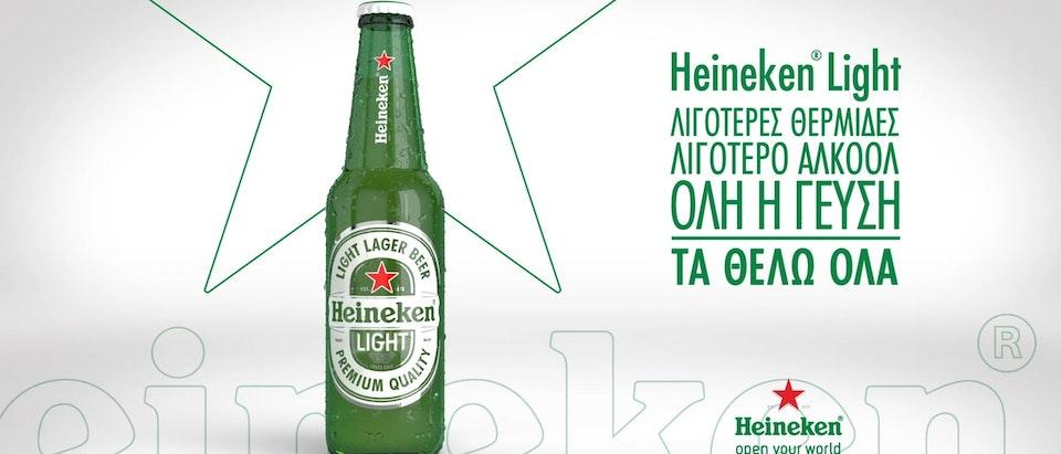 HEINEKEN_LIGHT3D animation - HEINEKEN_LIGHT3D animation