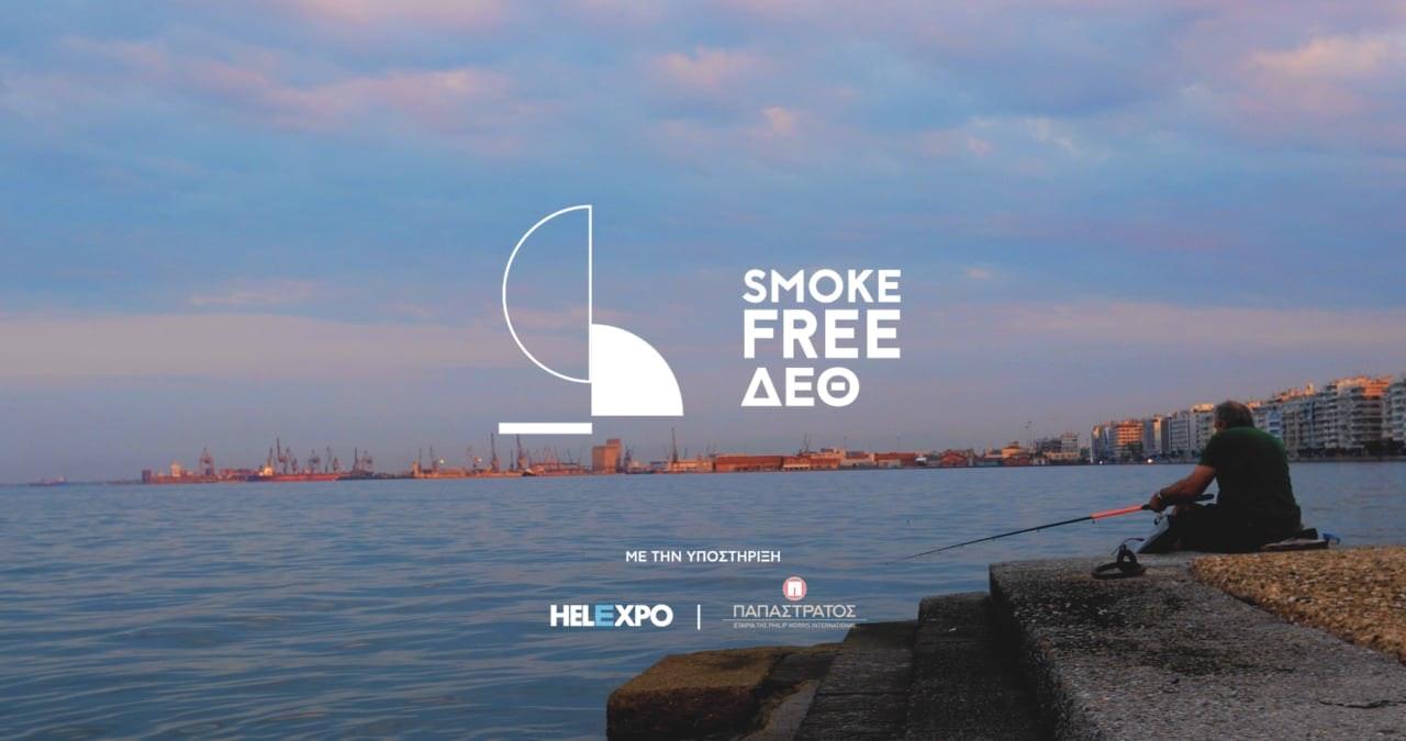 ΔΕΘ SMOKE FREE
